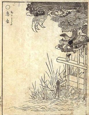 Akashita2