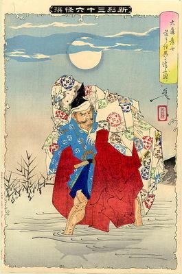 Yoshitoshi Encountering a Demon