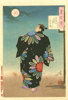 yoshitoshi fukami jikyu tsuki hyakushi no