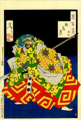 yoshitoshi hazy night moon tsuki hyakushi no