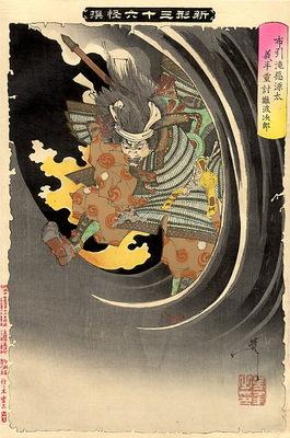 Yoshitoshi Minamoto no Yoshihira