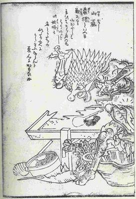 yama oroshi