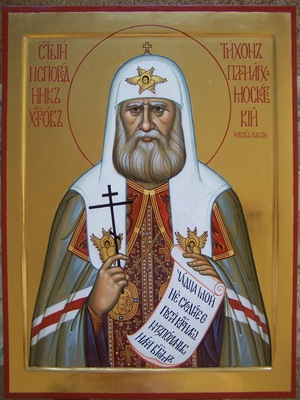 Patriarch Tikhon