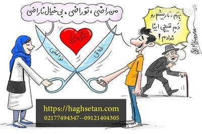 بهترین وکیل تهران