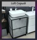 Тумба напольная Лофт Серый